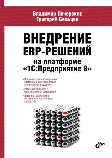 """Внедрение ERP-решений на платформе """"1С:Предприятие 8"""""""