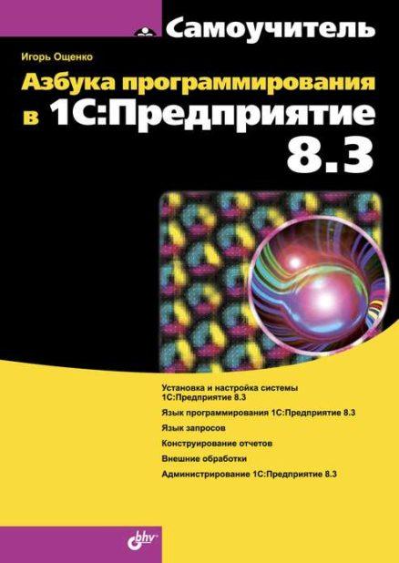 Азбука программирования в 1С:Предприятие 8.3.