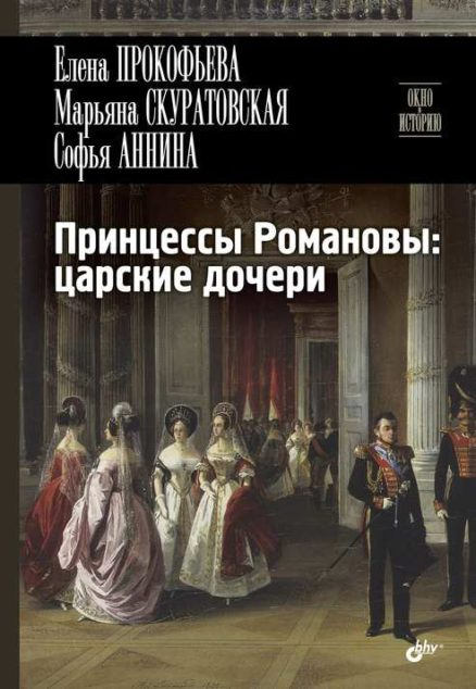 Принцессы Романовы: царские дочери.
