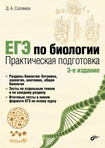 ЕГЭ по биологии. Практическая подготовка. 3-е изд.