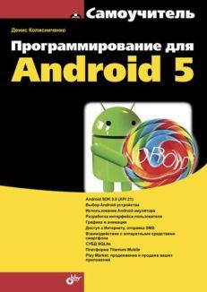 Программирование для Android 5. Самоучитель.