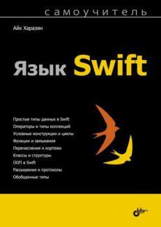 Язык Swift. Самоучитель.