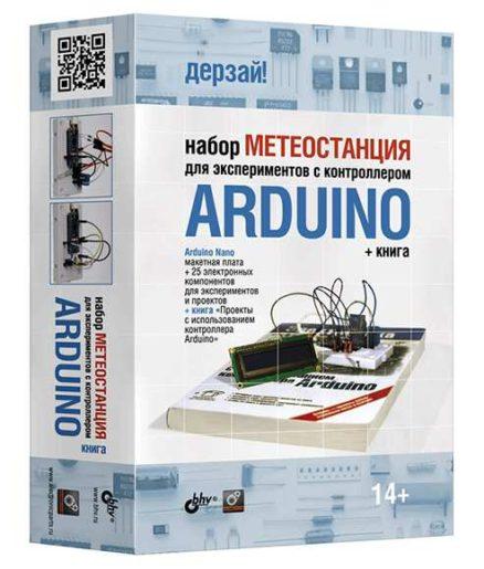 """Набор """"Метеостанция"""" для экспериментов с контроллером Arduino + КНИГА"""