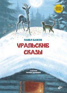 Уральские сказы.