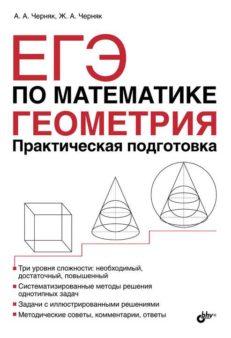 ЕГЭ по математике. Геометрия. Практическая подготовка.