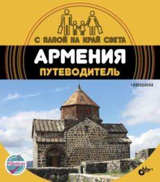 Армения. Путеводитель.