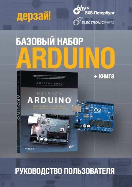 Arduino. Базовый набор