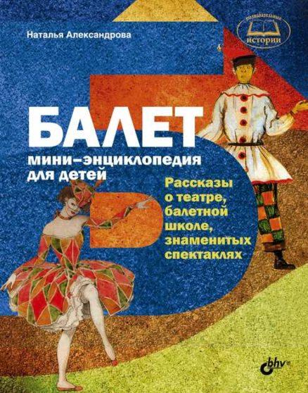 Балет. Мини-энциклопедия для детей. Рассказы о театре