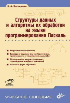 Структуры данных и алгоритмы их обработки на языке программирования Паскаль: учебное пособие.
