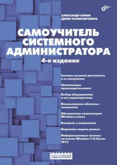 Самоучитель системного администратора.  4-е изд.