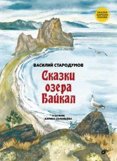 Сказки озера Байкал.