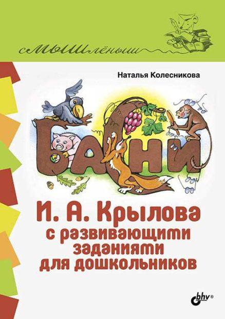 Басни И. А. Крылова с развивающими заданиями для дошкольников.