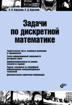 Задачи по дискретной математике.
