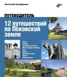 12 путешествий по Псковской земле. Путеводитель