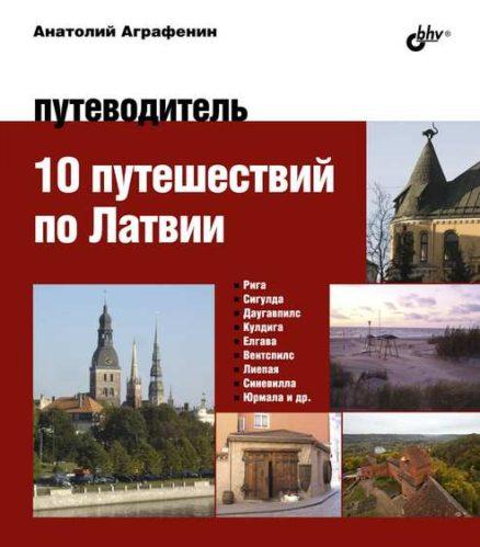 10 путешествий по Латвии. Путеводитель.