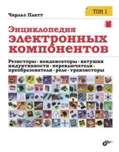 Энциклопедия электронных компонентов. Том 1. Резисторы
