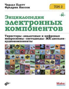 Энциклопедия электронных компонентов. Том 2. Тиристоры