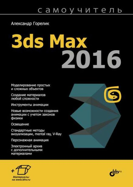 Самоучитель 3ds Max 2016