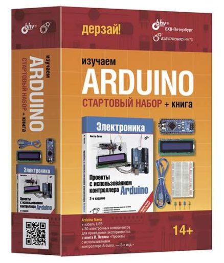 Изучаем Arduino. Стартовый набор+книга