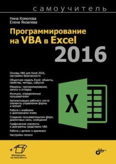 Программирование на VBA в Excel 2016. Самоучитель