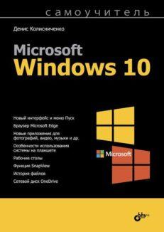 Самоучитель Microsoft Windows 10.