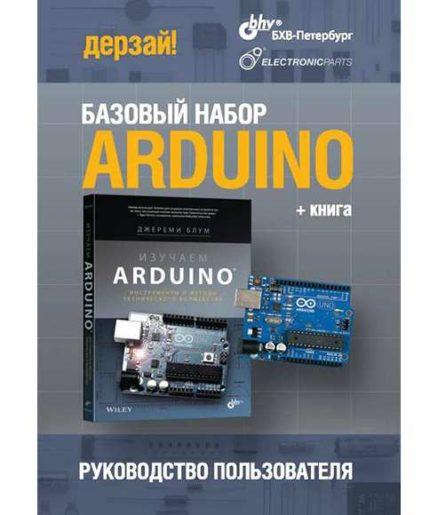 Электроника для начинающих. Базовый набор электронных компонентов+книга (11 экспериментов).