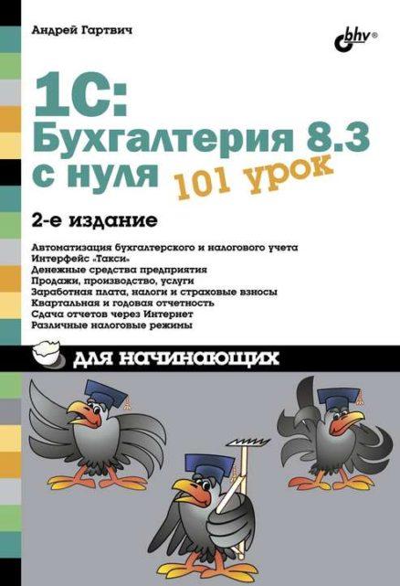 1С:Бухгалтерия 8.3 с нуля. 101 урок для начинающих. 2-е изд.