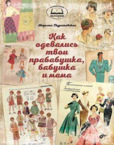 Как одевались твои прабабушка