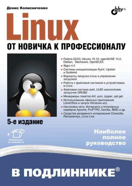 Linux. От новичка к профессионалу