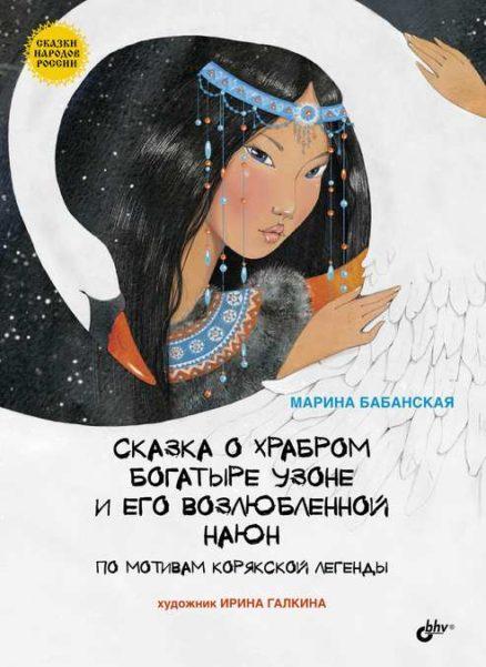 Сказка о храбром богатыре Узоне и его возлюбленной Наюн