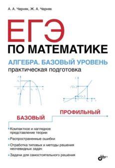 ЕГЭ по математике. Алгебра. Базовый уровень. Практическая подготовка.