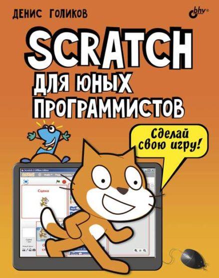 Scratch для юных программистов