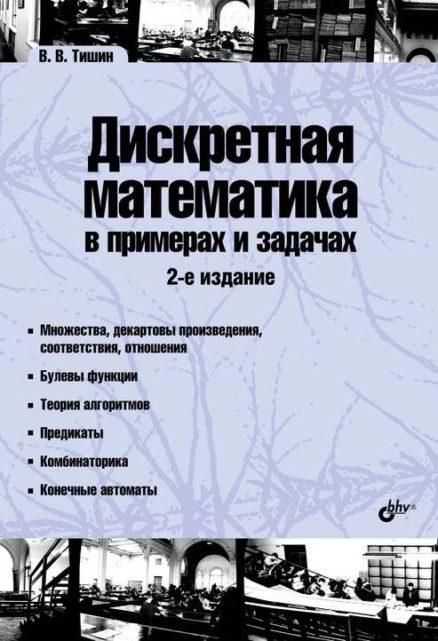 Дискретная математика в примерах и задачах. 2 изд
