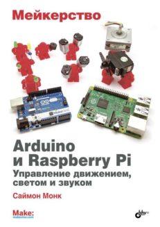 Мейкерство. Arduino и Raspberry Pi