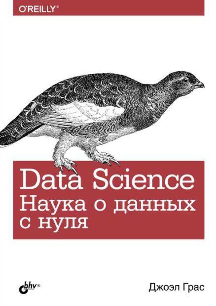 Data Science. Наука о данных с нуля