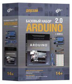Arduino. Базовый набор 2.0 + книга.