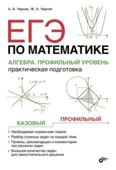 ЕГЭ по математике. Алгебра. Профильный уровень Практическая подготовка