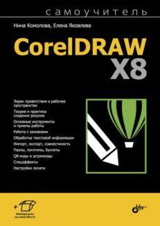 Самоучитель CorelDraw X8