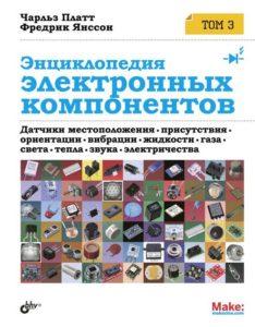 Энциклопедия электронных компонентов. Том 3. Датчики местоположения