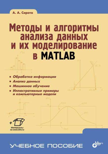 Методы и алгоритмы анализа данных и их моделирование в MATLAB