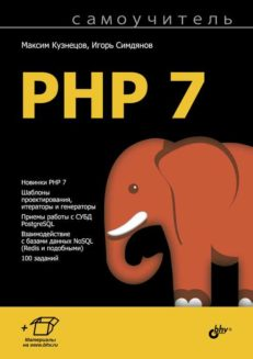 Самоучитель PHP 7
