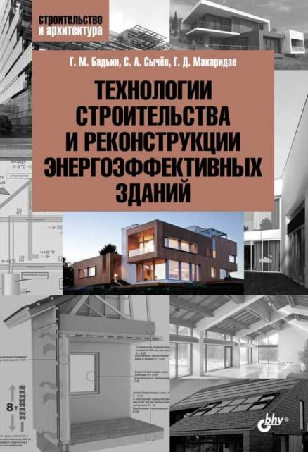 Технологии строительства и реконструкции энергоэффективных зданий