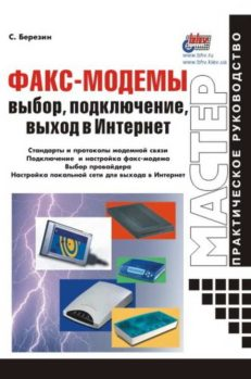 Факс-модемы: выбор
