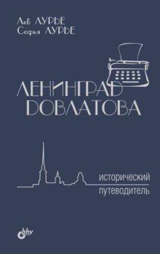Ленинград Довлатова. Исторический путеводитель