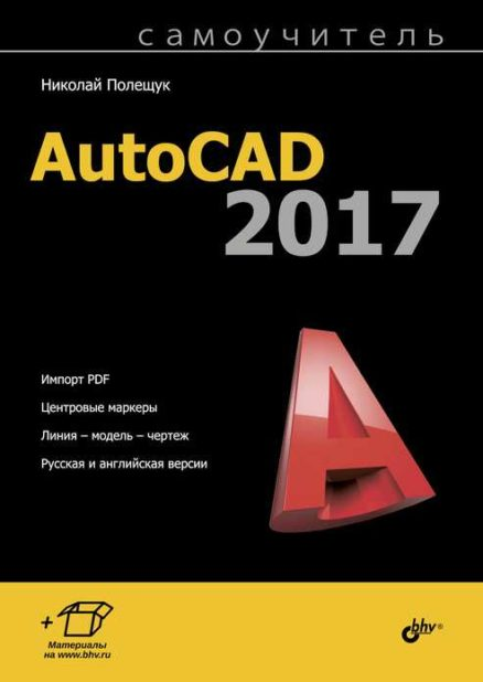 Самоучитель AutoCAD 2017