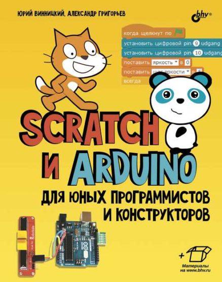 Scratch и Arduino для юных программистов иконструкторов