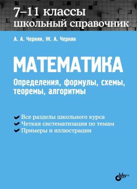 Математика. Школьный справочник. 7–11 классы. Определения