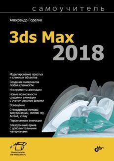 Самоучитель 3ds Max 2018
