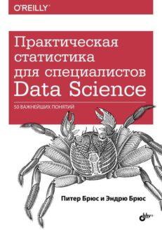 Практическая статистика для специалистов Data Science