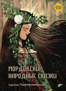 Мордовские народные сказки